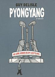 pyongyang-guy-delisle-paperback-cover-art